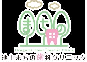 池上まちの歯科クリニック